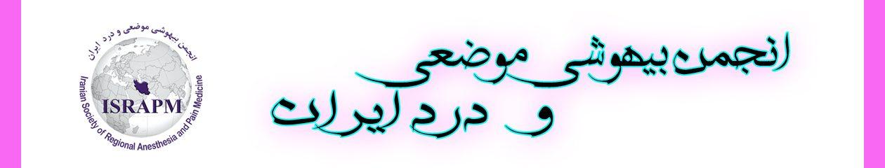 انجمن بیهوشی موضعی و درد ایران